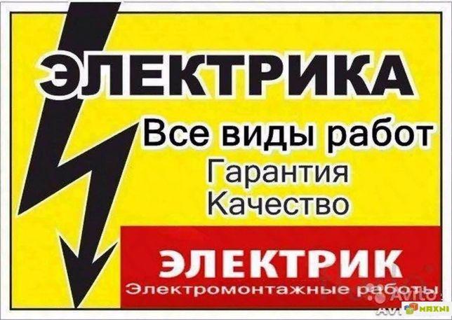 Услуги электрика монтаж электроотопление