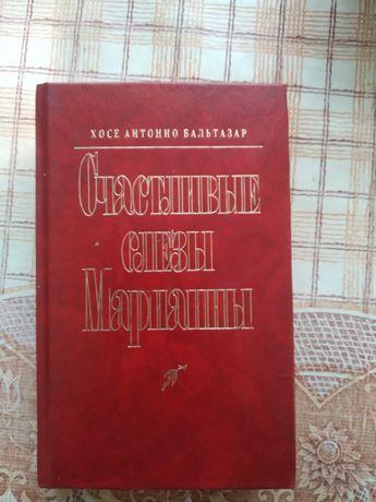 Книга - Счастливые слезы Марианны