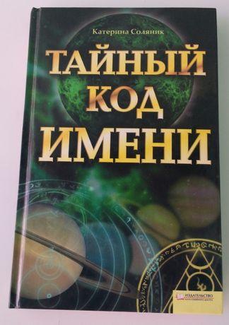 """Катерина Соляник """"Тайный код имени"""" новая"""