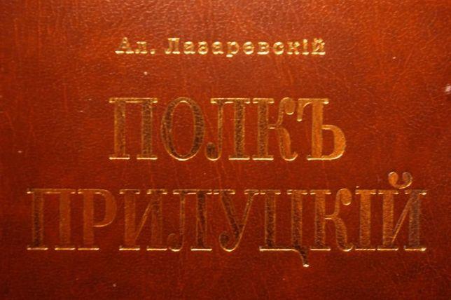 александр лазаревскій полк прилуцкій репринт 1902 року