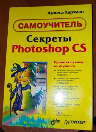 Секреты Photoshop CS: Самоучитель Авторы: Аннеса Хартман