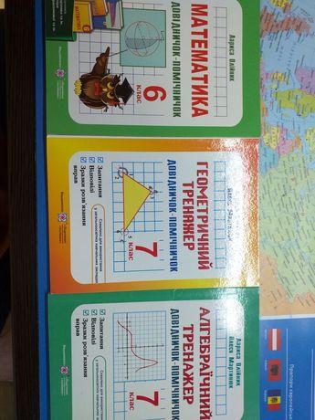 Тренажёр по алгебре и геометрии 6 и 7 класс.