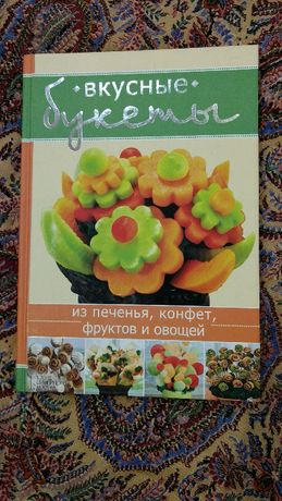 Книга вкусные букеты из печенья, конфет, фруктов и овощей