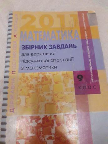 Продам збірники завлань з ДПА та диктантів з укр, англ мови та матем