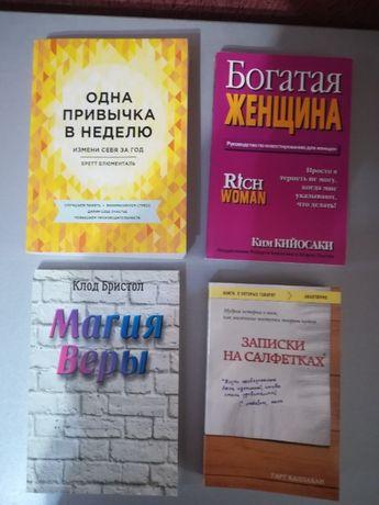 Книги по психологии и саморазвитию