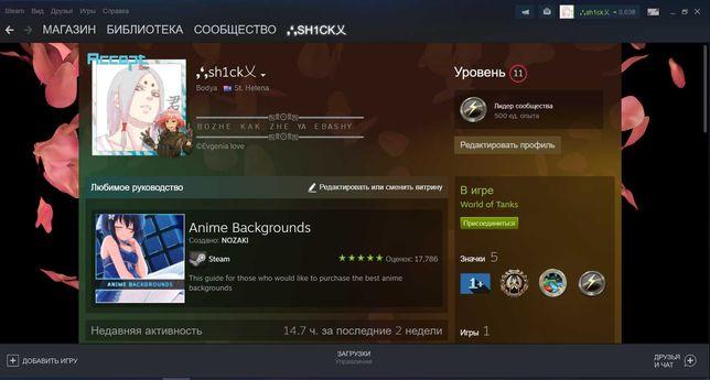 Аккаунт Steam (cs:go / World of Tanks(