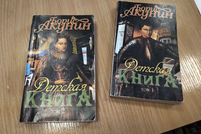 Детская книга Борис Акунин