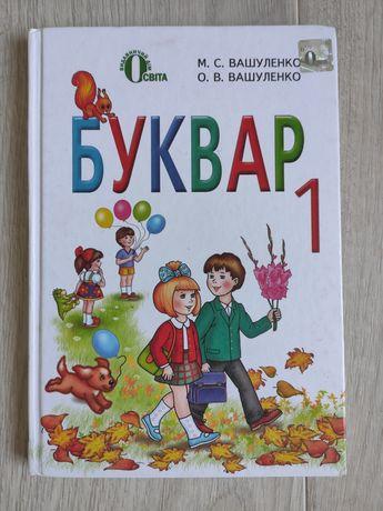 Буквар 1 Вашуленко