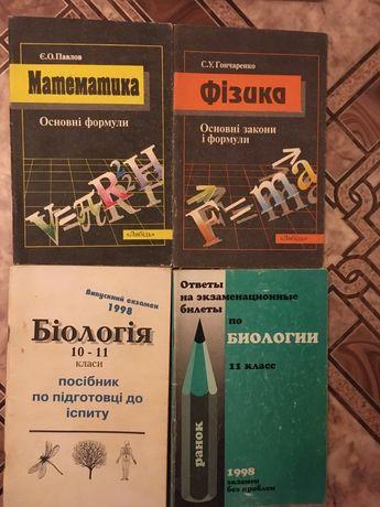 Підручники для старшокласників