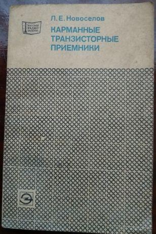 """Продам справочник """"Транзисторные карманные приёмники!"""""""