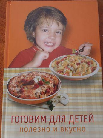 """Книга """"готовим для детей полезно и вкусно"""""""