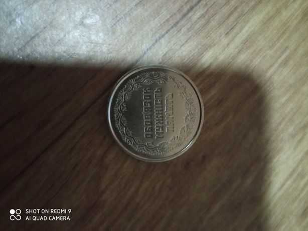 Продам Монету...