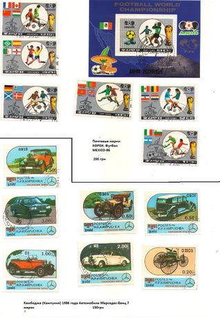 Наборы марок СССР , Кампучия, Польша, Болгария
