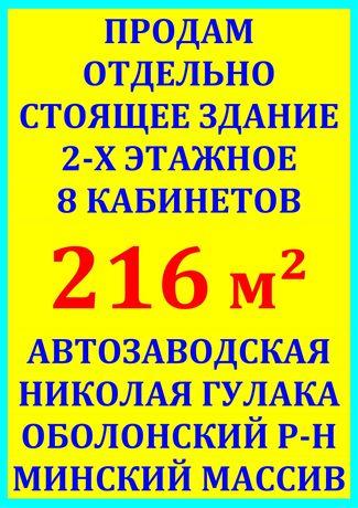 216 м2 отдельно стоящее здание Автозаводская/Николая Гулака/Оболонский