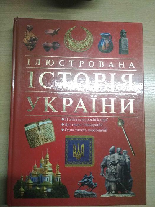 Ілюстрована історія України Первомайск - изображение 1