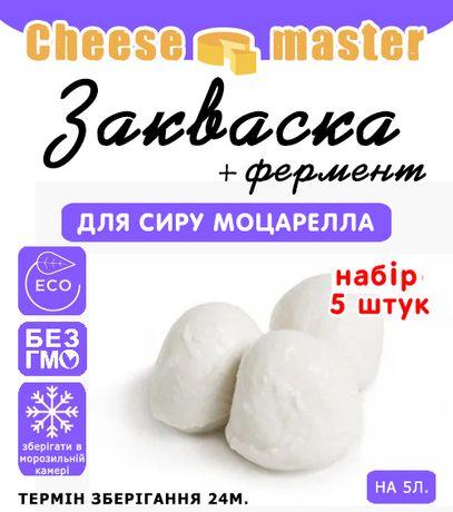 Набор 5 штук закваска для сыра Моцарелла на 5л молока
