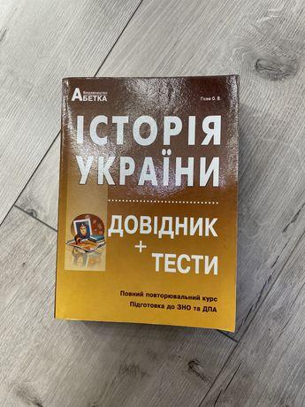 Книга для подготовки к ЗНО с истории
