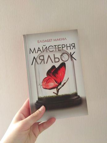 """Книжка """"Майстерня ляльок"""""""