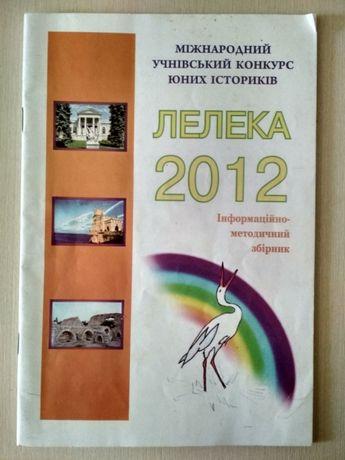 """Інформаційно методичний збірник """"Лелека - 2012"""""""