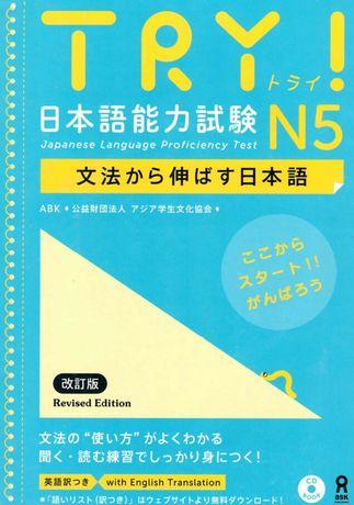 Японский язык, подготовка к JPLT (N5 N4 N3) учебники TRY
