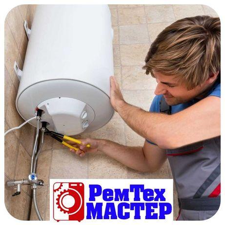Ремонт посудомиийних машин, пральних машин, сушильних, водонагрівачів