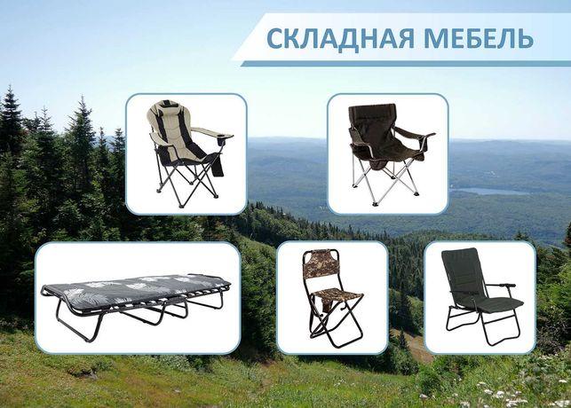 складная (раскладная) мебель для отдыха и рыбалки