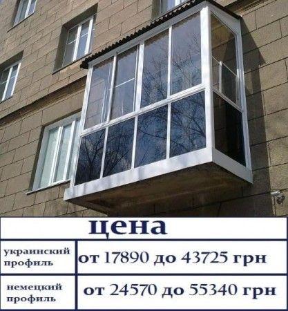Окна пластиковые. Балконы ЗАВОД. Оптовые цены!!!