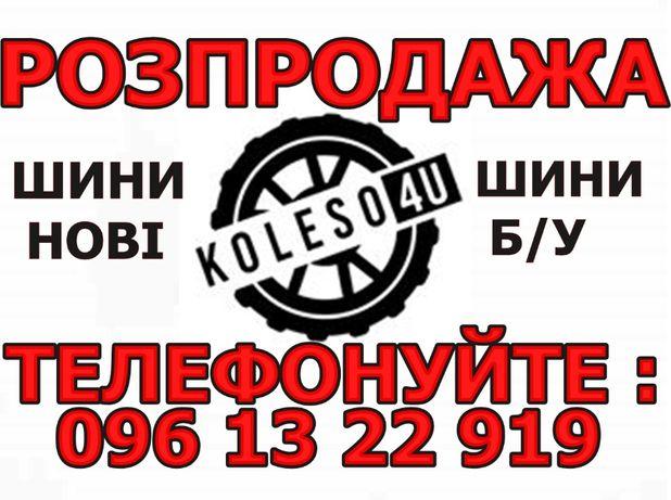 Краща ціна R15 175/185/195/205/215/225/235/50/55/60/65/70 шини резина