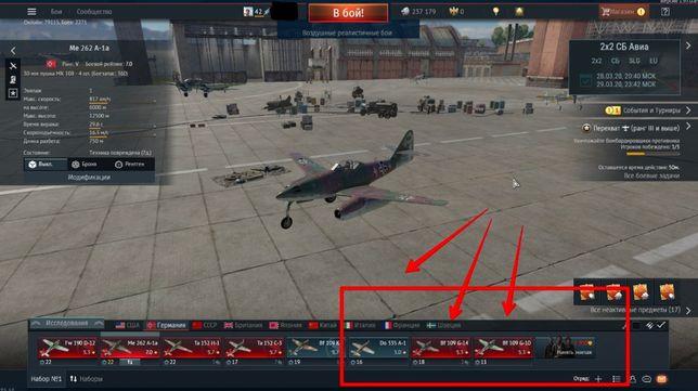 War thunder аккаунт, немецкая авиация, 8 боевой рейтинг. Быстрый старт
