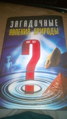 """Продам книгу """"Загадочные явления природы"""" Кейт Татт"""