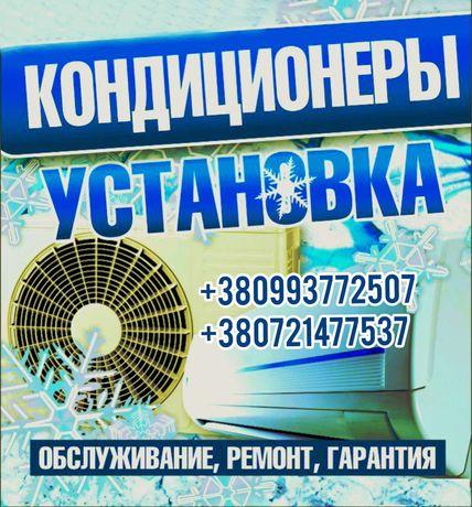 Установка,продажа и ремонт кондиционеров в Луганске и области.