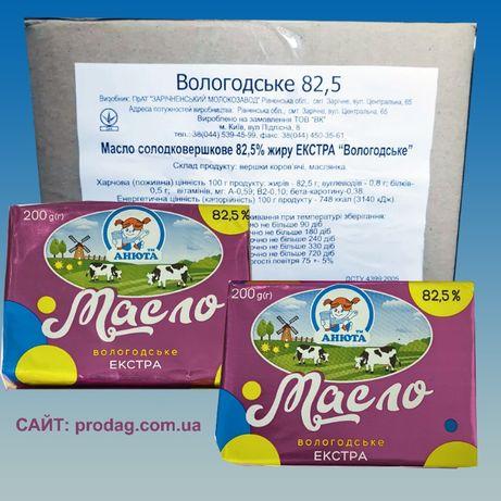 Масло натуральное Вологодское Экстра сливочное доставка производителя