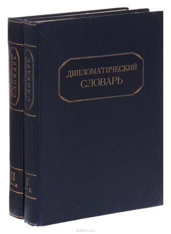 Дипломатический словарь двухтомник