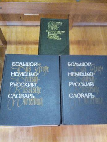 Большой немецко- русский словарь, 3 тома. 1963 год
