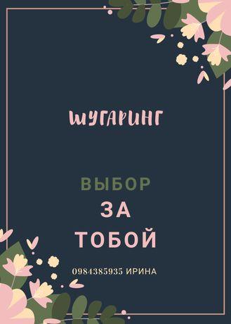 Шугаринг Новомосковск