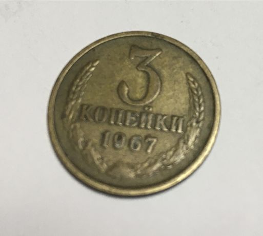 3 копейки СССР 1967