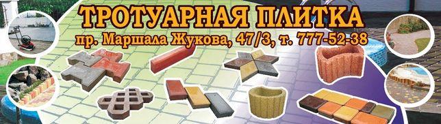 Тротуарная плитка Одесса ,Поребрик, Бордюры , Завод Производитель