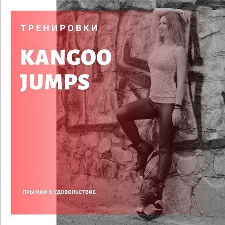 Тренировки Kangoo Jumps на Троещине