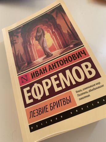 Ефремов Лезвие бритвы - русская классика