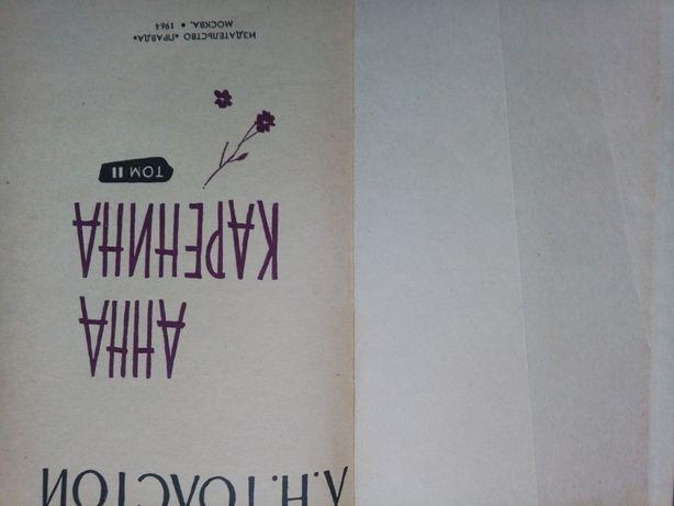 лн толстой Анна Каренина 2тома 1964гв