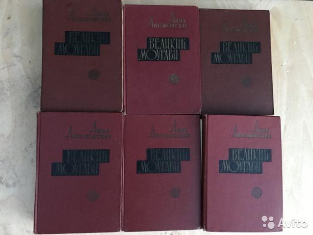А.Антоновская Великий Моурави в 6 томах.