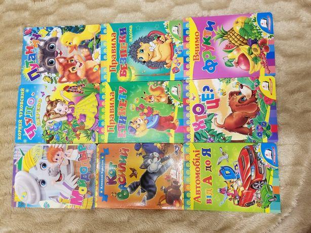 Книжечки для малышей