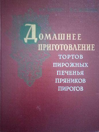Книга Домашнее приготовление тортов,пирожных,печенья,пряников,пирогов