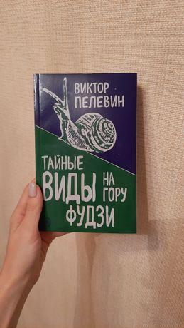 """В. Пелевин """"Тайные виды на гору Фудзи"""""""