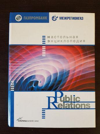 Настольная энциклопедия Public Relations