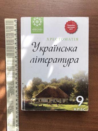 Хрестоматії укр. літ. 9, 10, 11 класи