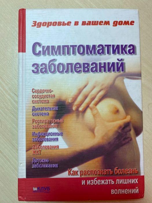"""Книга """"Симптоматика заболеваний"""" Львов - изображение 1"""