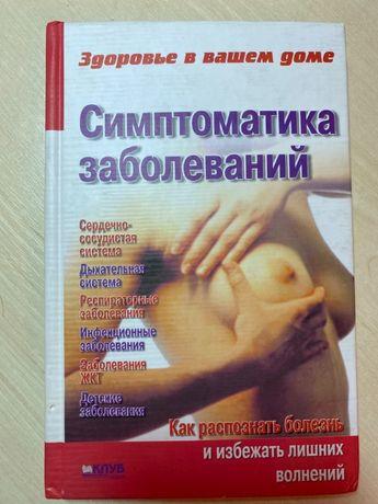 "Книга ""Симптоматика заболеваний"""