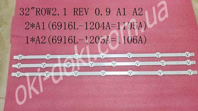 """LED подсветка LG 32"""" ROW2.1 для телевизорa 32LN 32"""" ROW2.1 REV 0.9 1 A"""