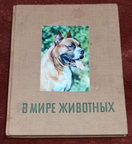 """Книга фотоальбом В. Пухальский """"В мире животных"""""""